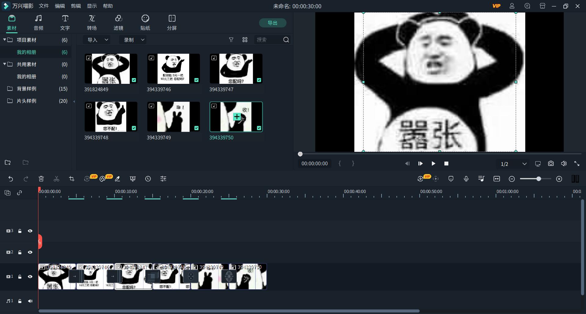 B站视频编辑器推荐