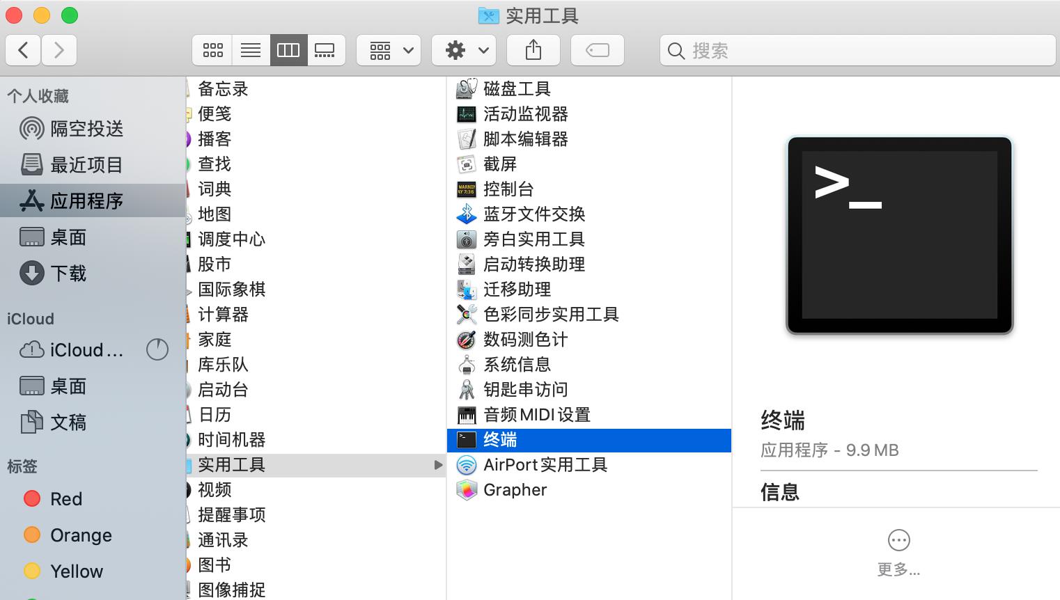 恢复丢失的Mac数据-2