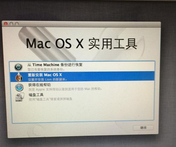 使用本地恢复将mac启动到恢复模式