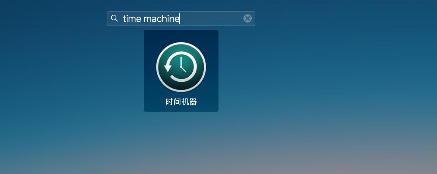 从时间机器启动mac进入恢复模式