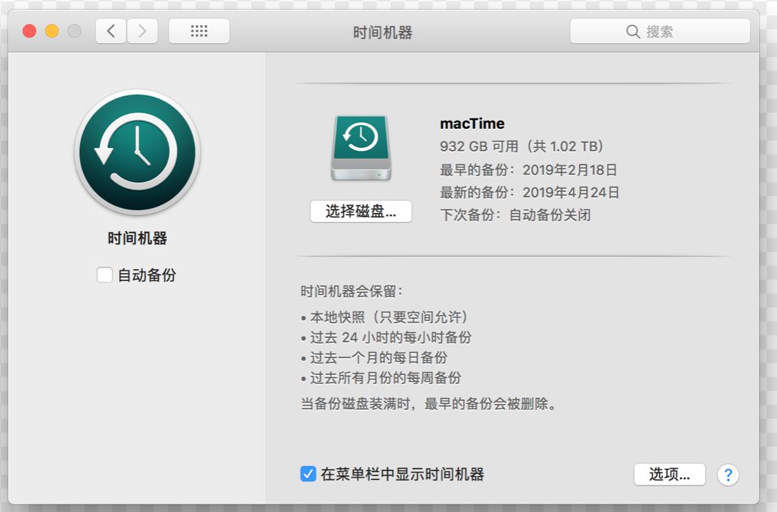 如何在Mac上恢复已删除的互联网历史记录 - 确保时间机器启用