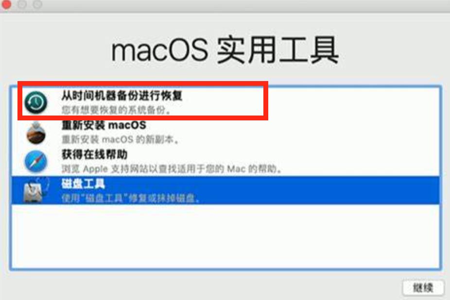 在Recovery HD-repair硬盘的帮助下恢复Mac
