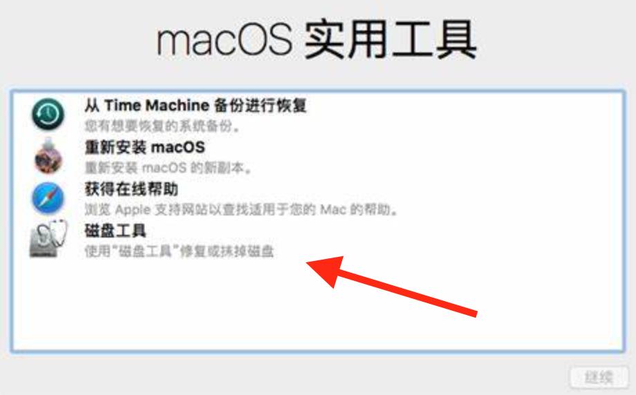借助Recovery HD选择磁盘实用程序恢复Mac