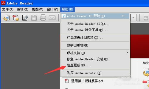 Adobe-Reader-Check-for-Updates