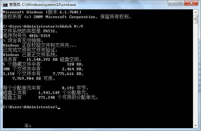 使用-CHKDSK命令