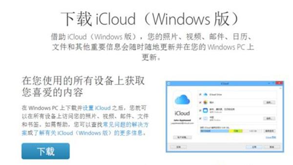 下载icloud for windows