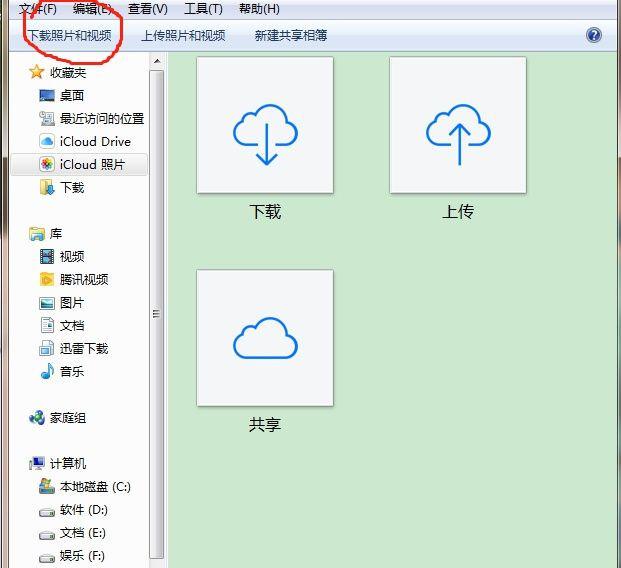 从icloud 2下载照片