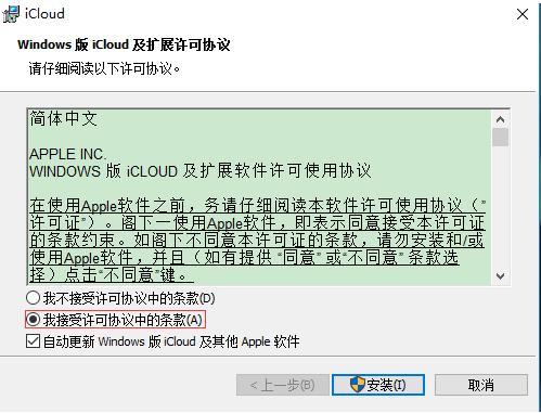 在Windows 1上设置icloud