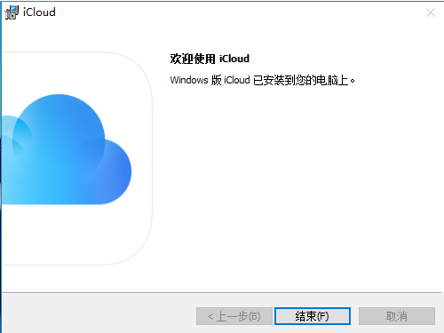 在Windows 2上设置icloud