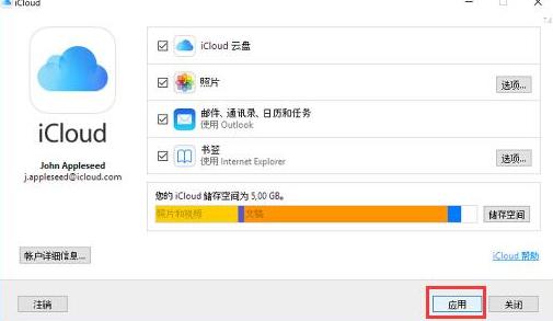 在Windows 6上设置icloud