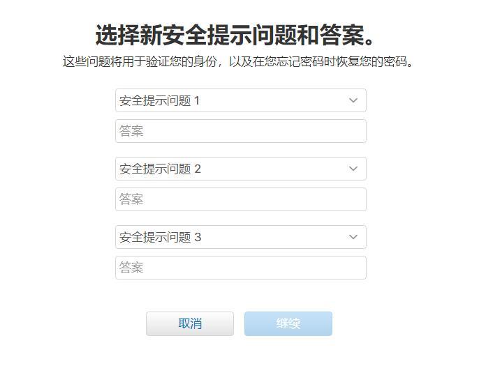 重置Apple ID电子邮件
