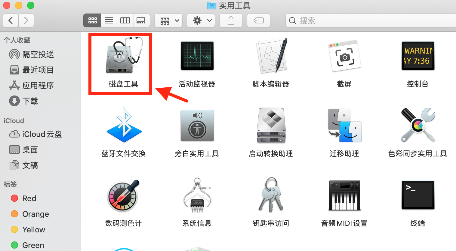 """选择""""实用程序""""以在Mac上格式化USB"""
