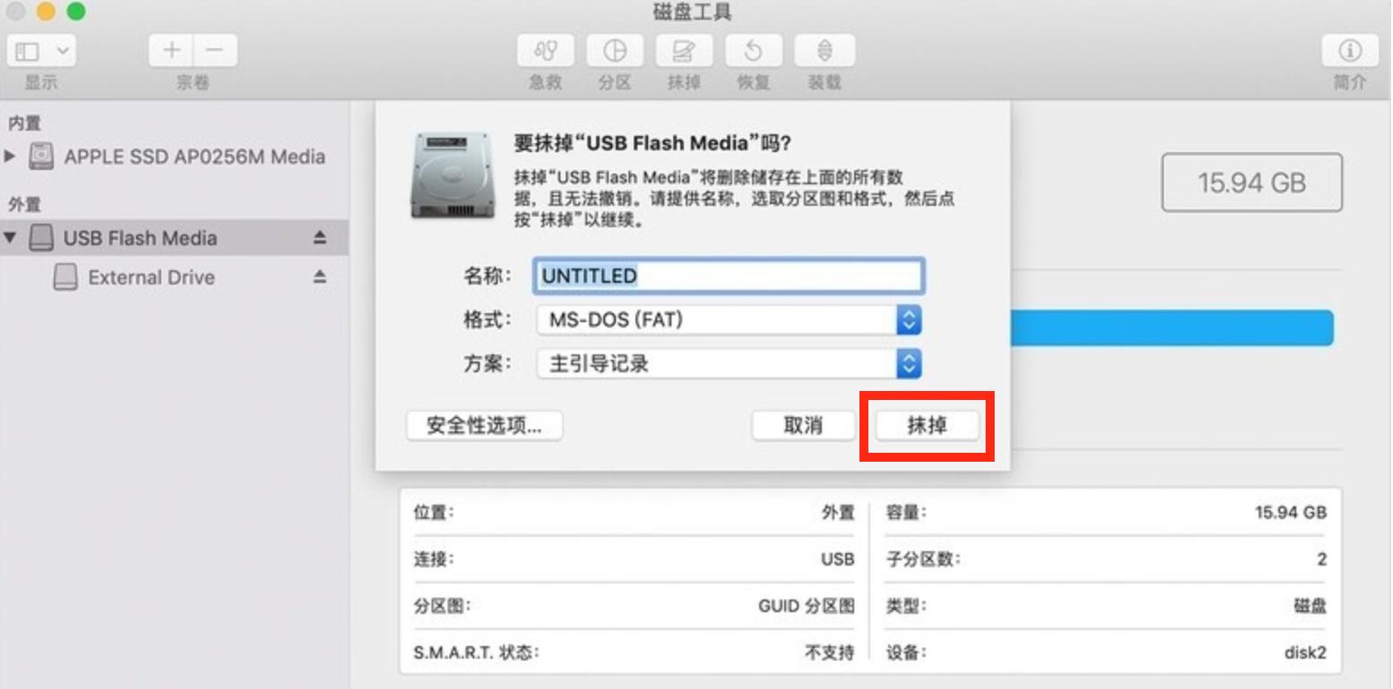 Mac格式USB