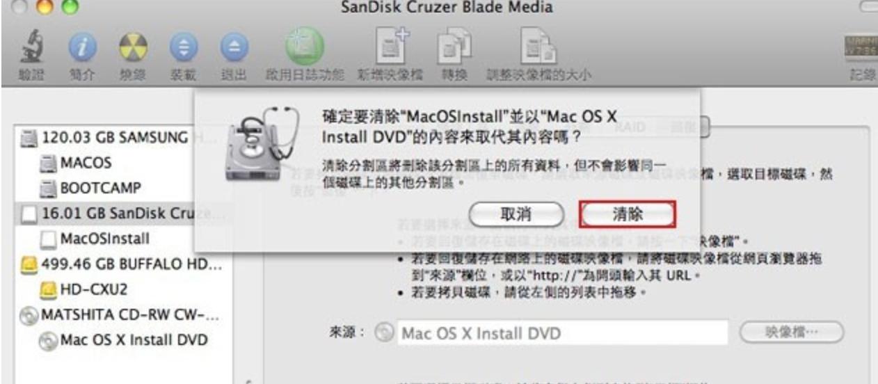 重新确认在Mac上格式化USB