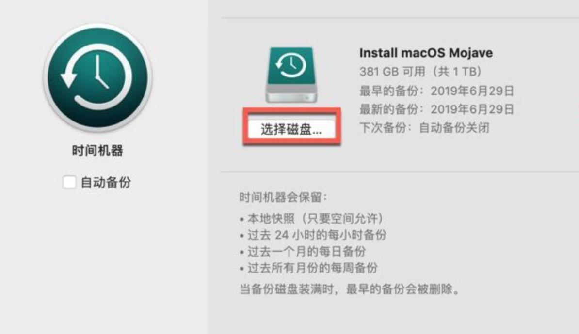 在用户将Mac恢复为出厂设置-5之前,使用Time Machine备份数据