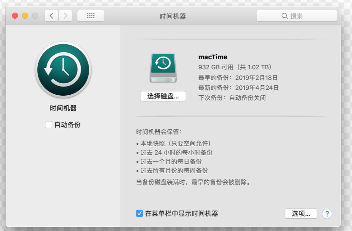 在用户将Mac恢复为出厂设置-7之前,使用Time Machine备份数据