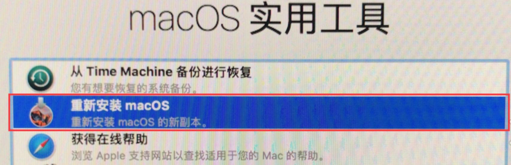 将Mac还原到其出厂设置