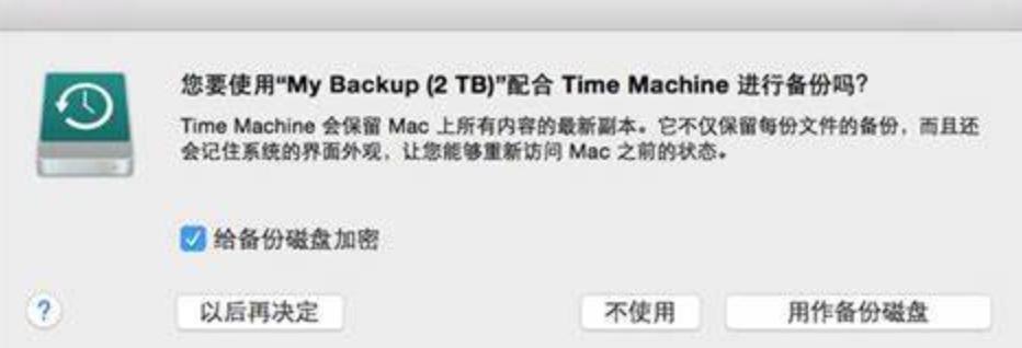 如何备份Mac