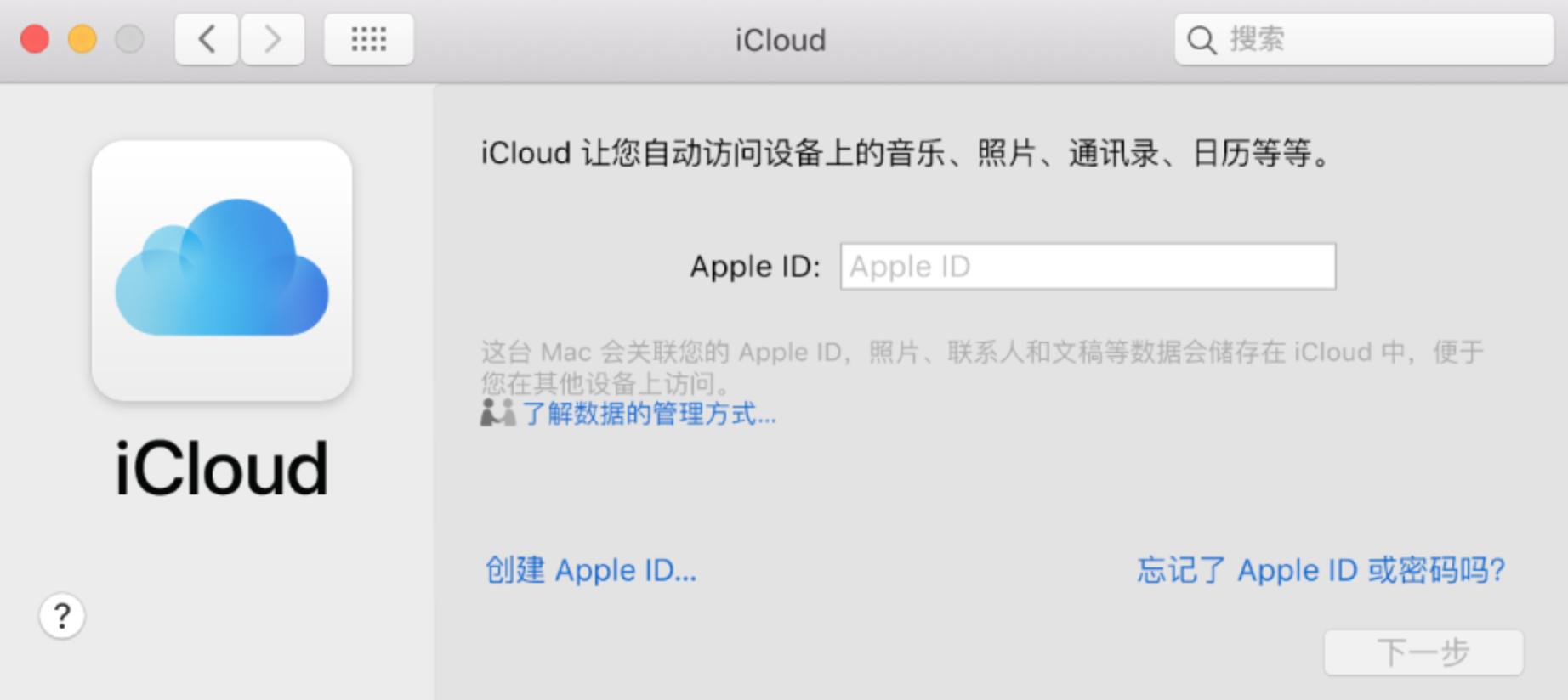 备份mac到icloud