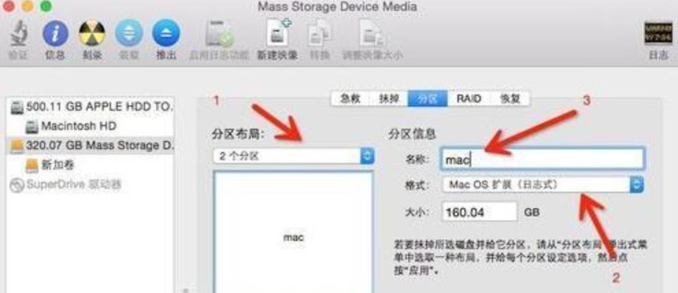 使用Mac Disk Utility-3调整Mac音量大小