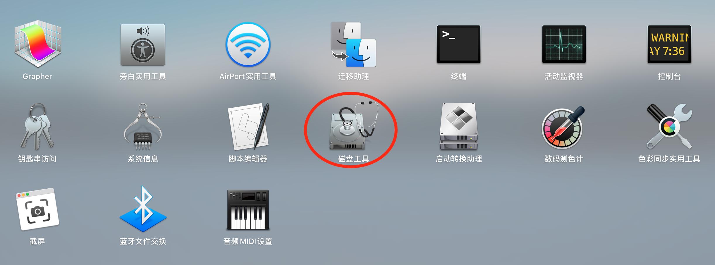 使用Mac Disk Utility-1调整Mac卷大小