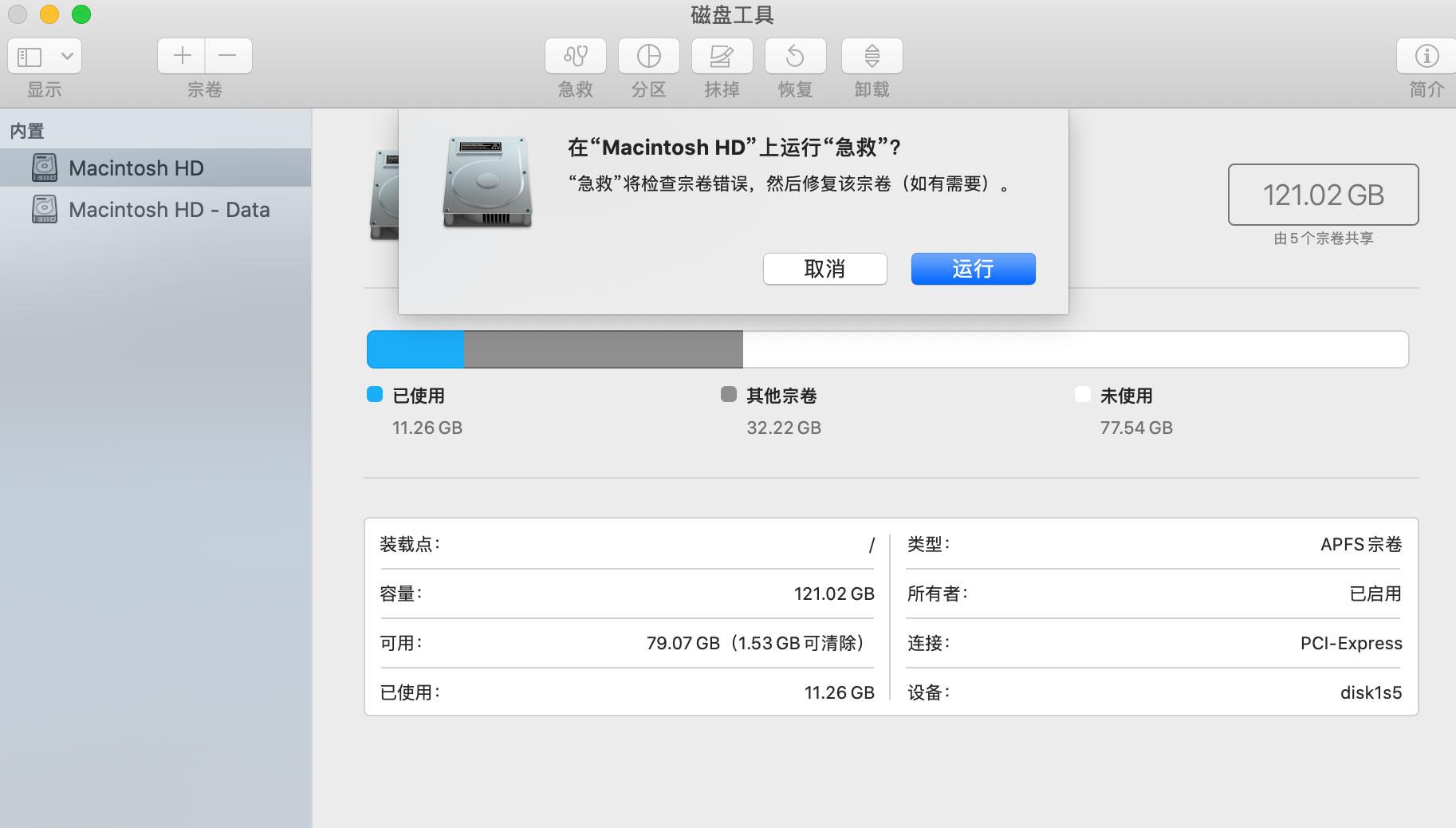 在Mac上运行First Aid修复闪烁的问号