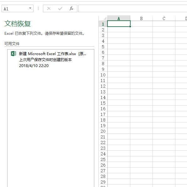 电脑Excel表格恢复