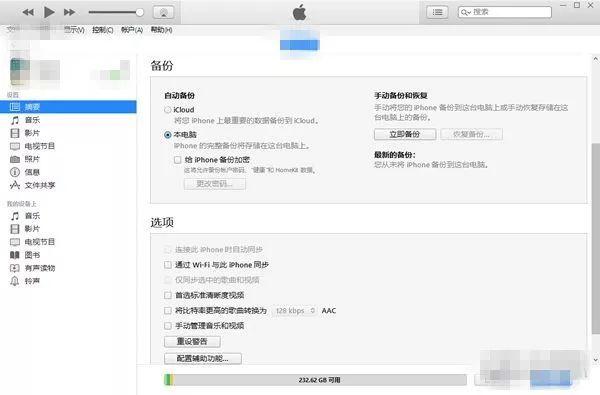 从iTunes备份上恢复微信聊天数据-2