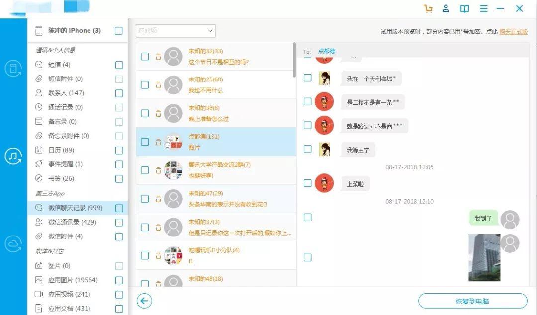 iPhone XS Max微信好友恢复-3