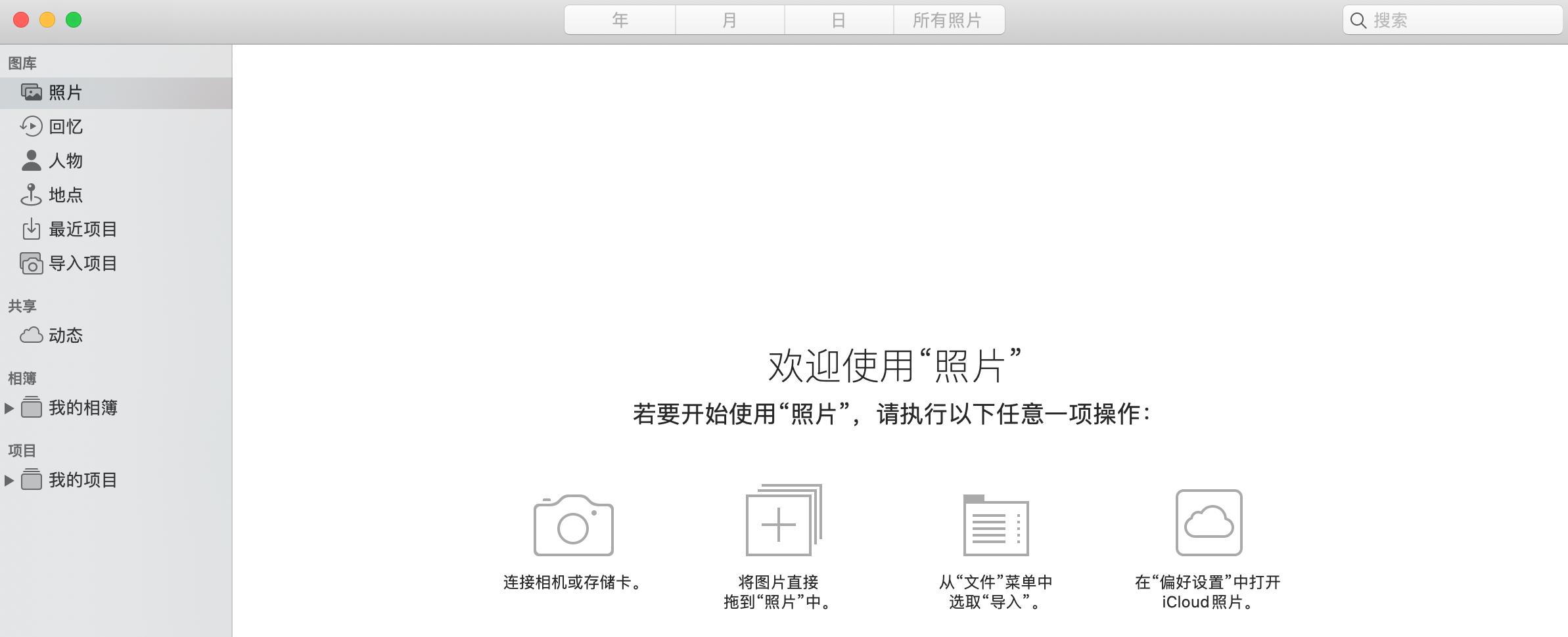在Mac上发布照片