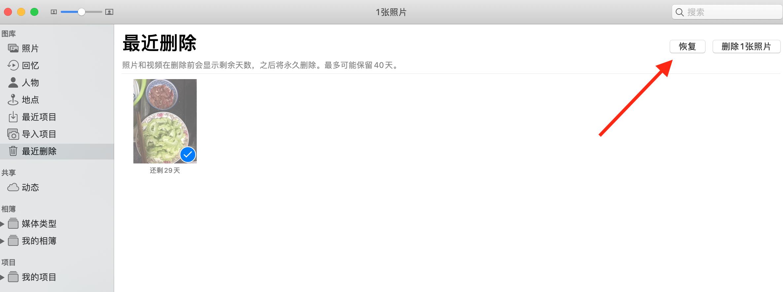 最近在Mac上删除了照片