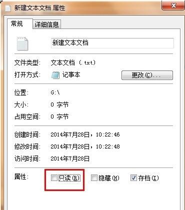 U盘文件无法删除-1