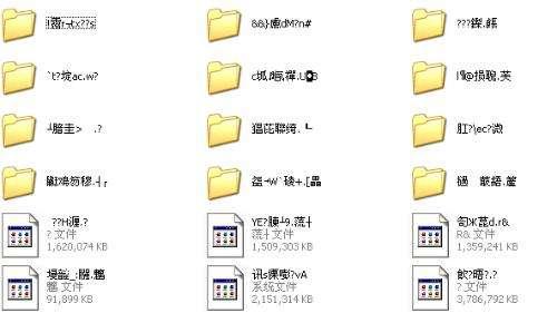 U盘文件乱码恢复-1