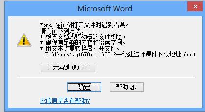 桌面word打不开原因及解决方法-1