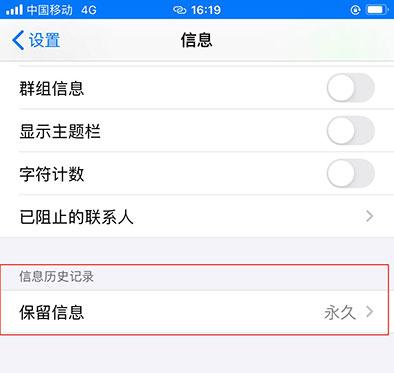 iphone消息历史
