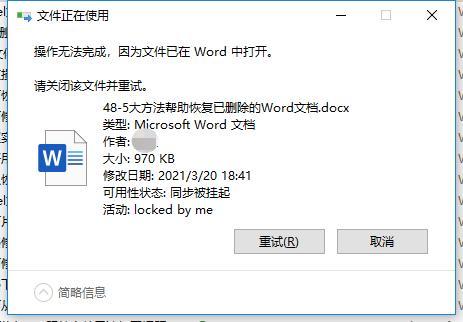 电脑文件无法删除提示