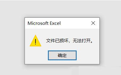 Excel文件恢复