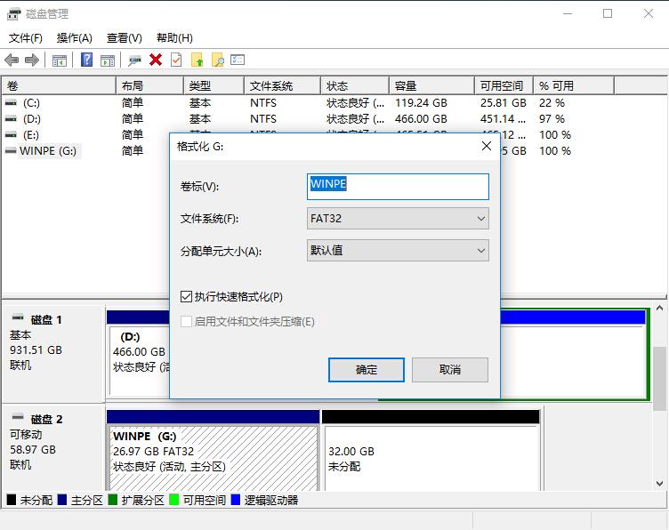 格式化USB驱动器