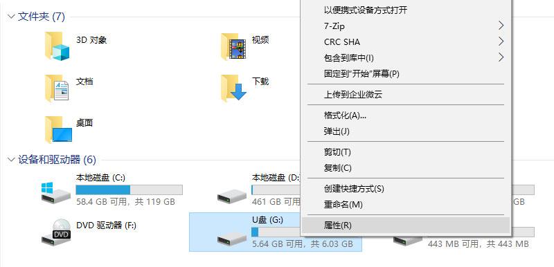 U盘系统恢复/修复-1-2