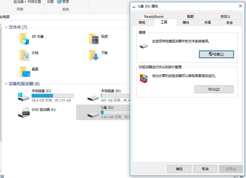 U盘系统恢复/修复-1-3
