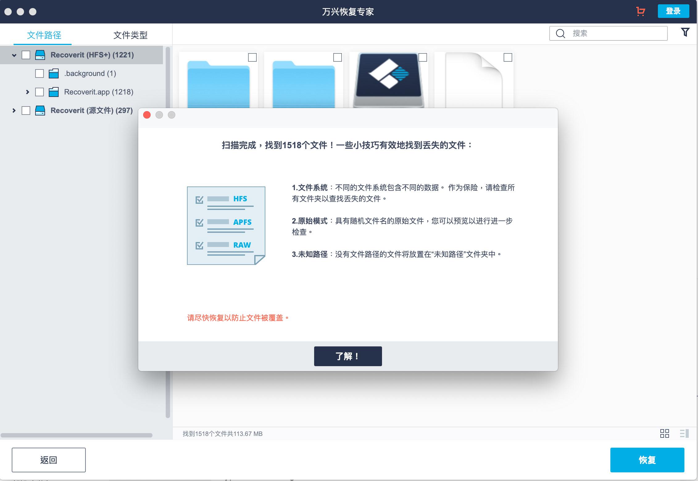 恢复MacBook数据文件-2