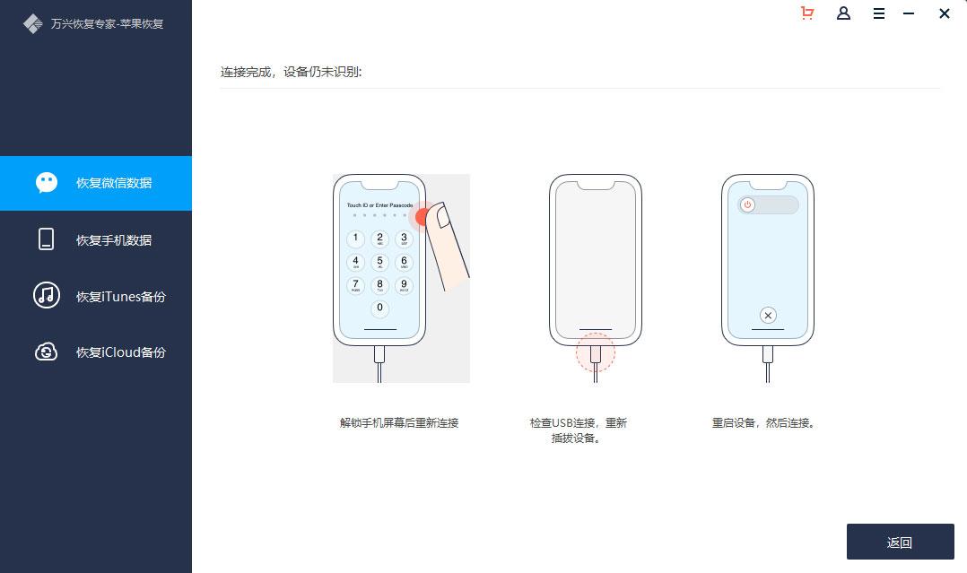 苹果手机连接失败解决方案