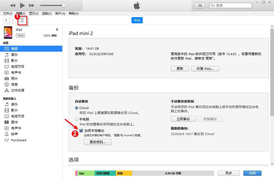 iTunes备份解密-2