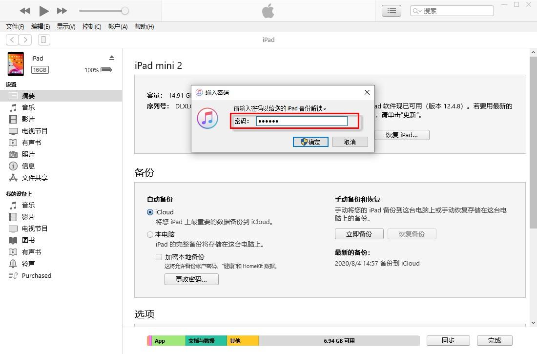 iTunes备份解密--3