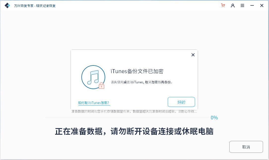 iTunes备份加密提示