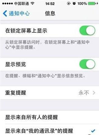 设置iMessages信息白名单