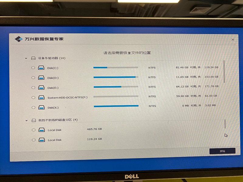 崩溃电脑数据恢复-2-5