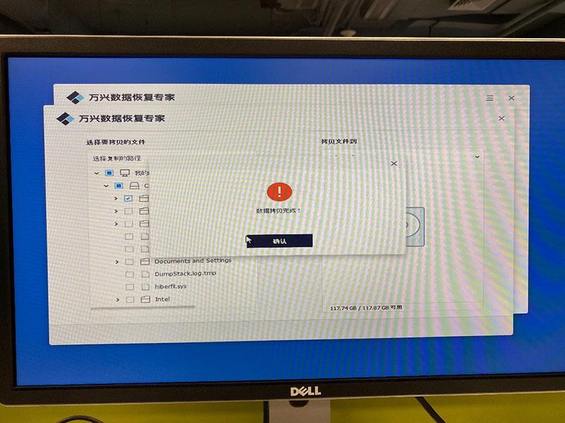崩溃电脑数据恢复-2-12