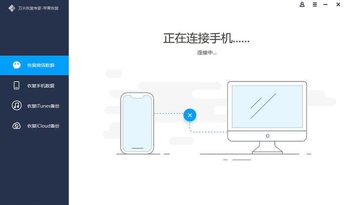 苹果XS Max微信恢复-1