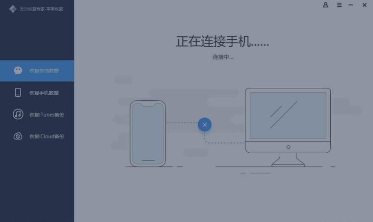 连接iOS设备